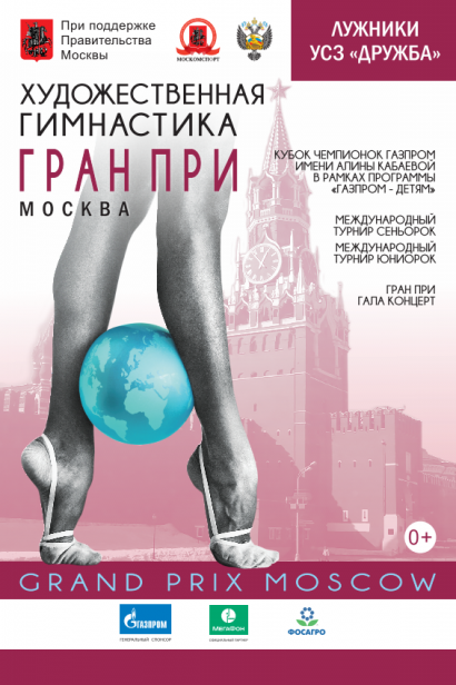 Grand prix moscow 2016
